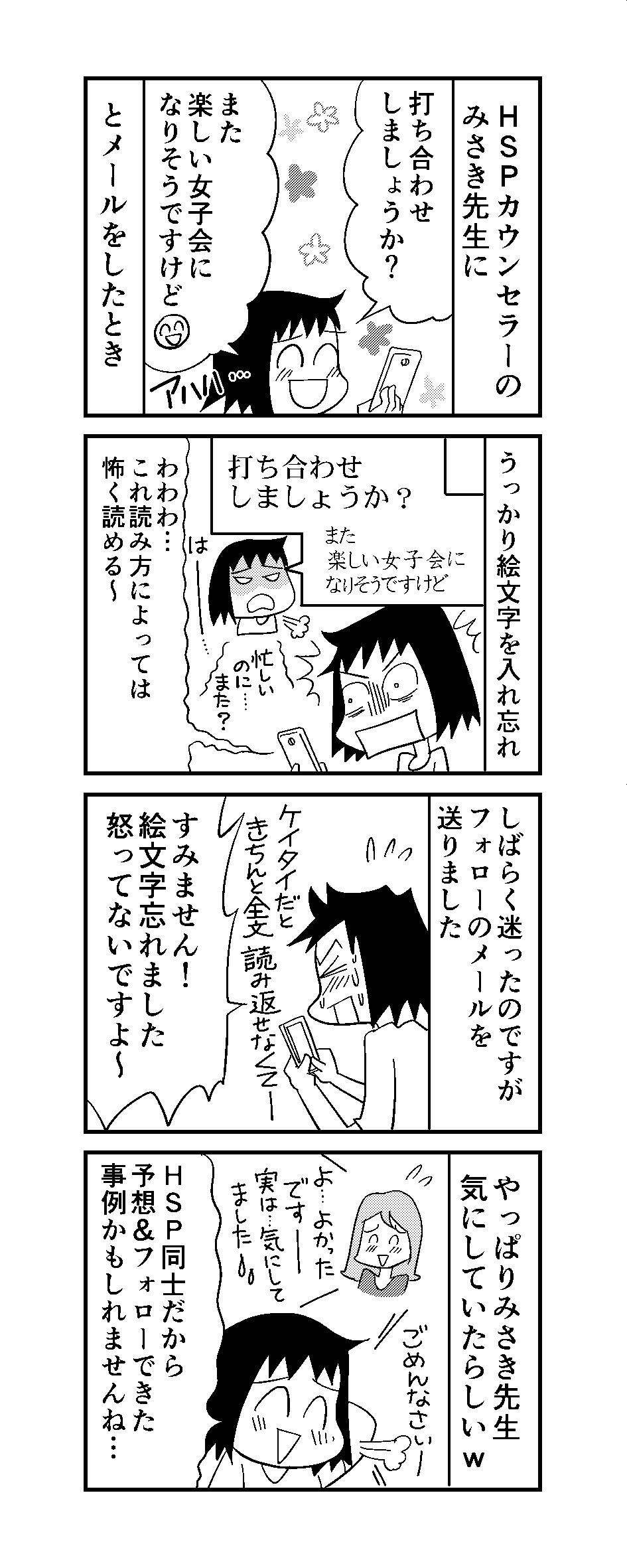 週刊HSP_11_20_013