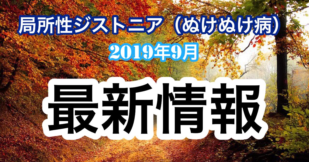 ファイル_2019-09-02_8_52_48