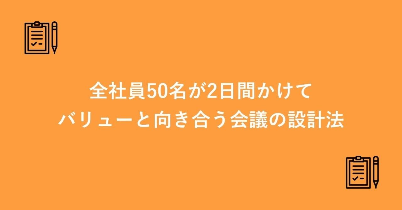 バリュー合宿_アイキャッチ2