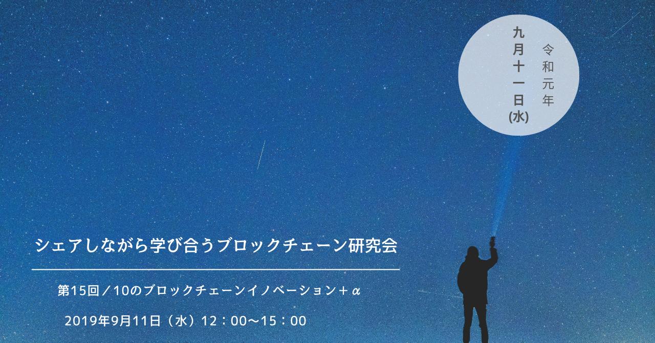 20190911第15回ブロックチェーン研究会