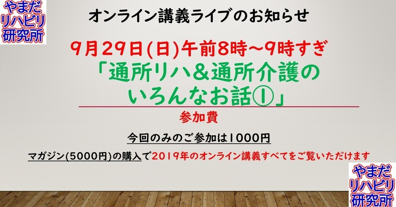 オンライン講義のお知らせ_0929