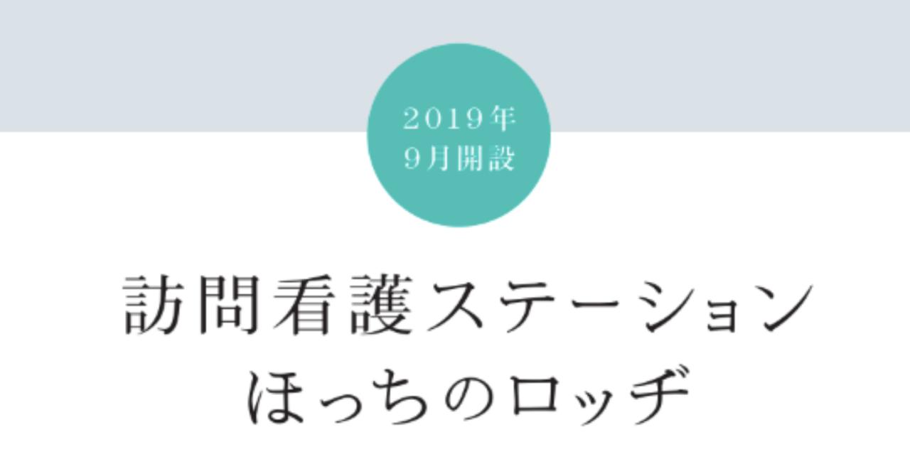 スクリーンショット_2019-09-03_14