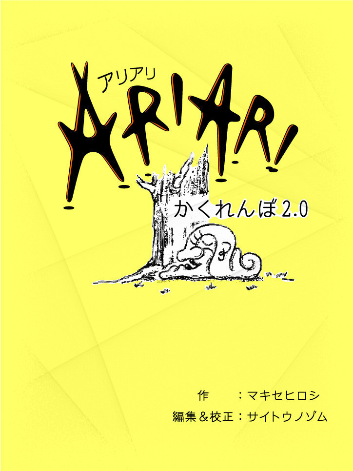 この作品は、2013年2月に電子雑誌トルタル4号に掲載した作品です。