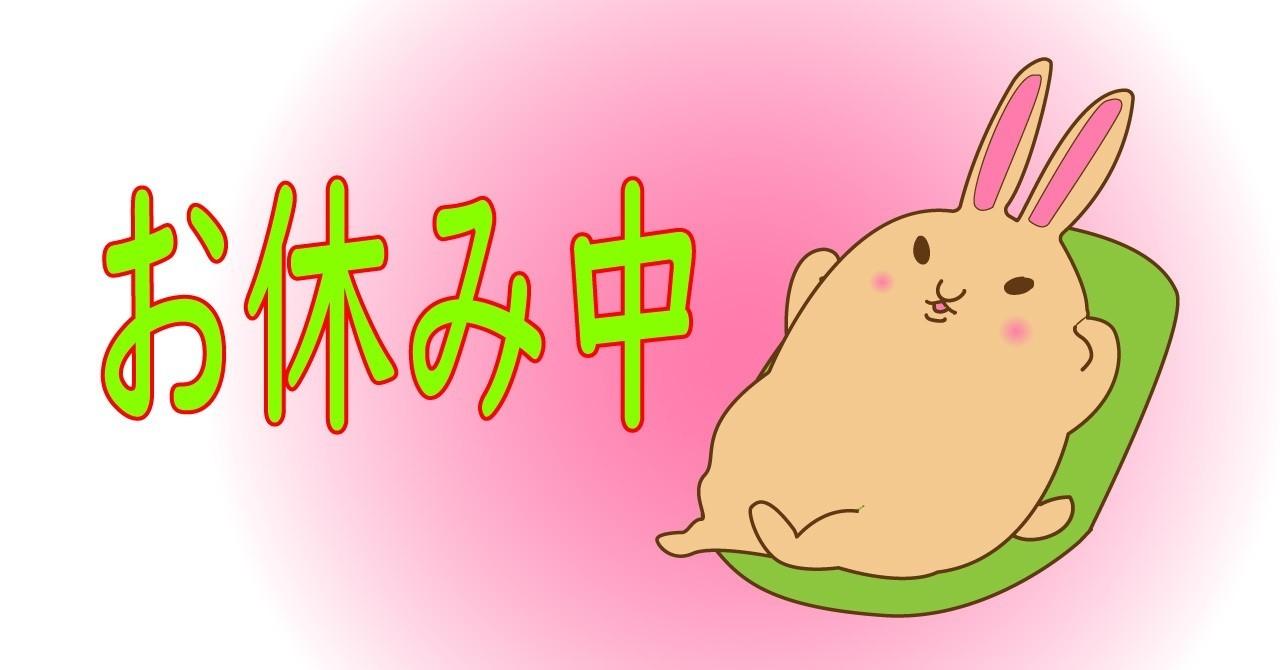 ウサギ_お休み中-書き直し