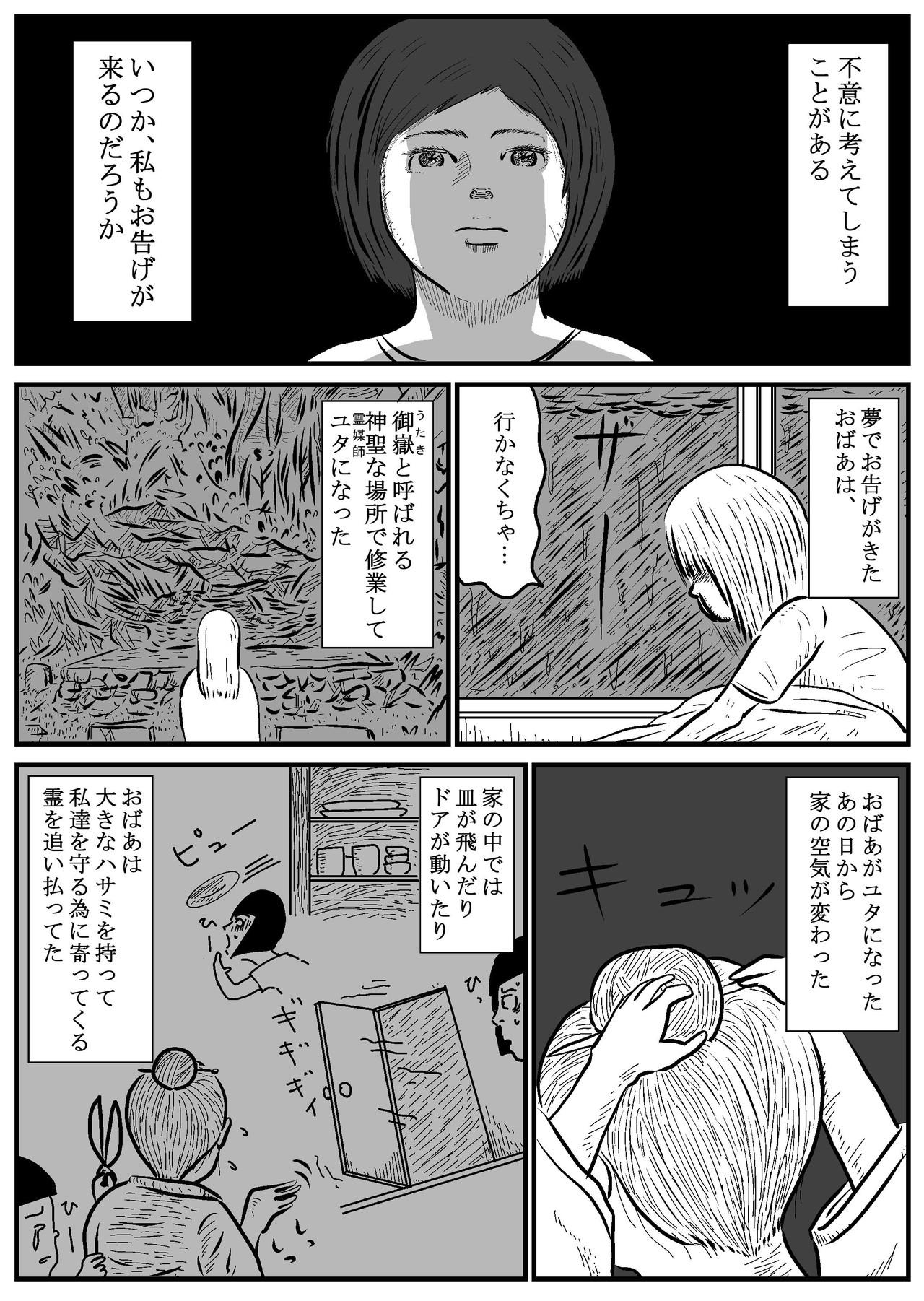遅咲きのユタ_001__2_