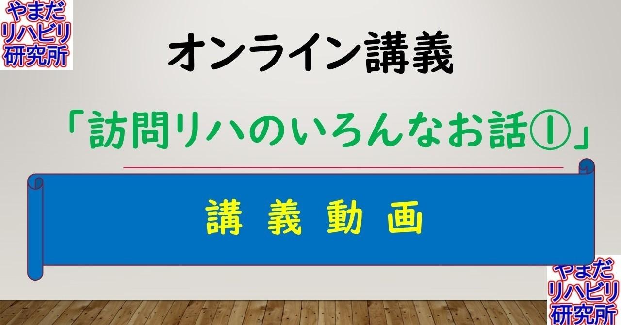 オンライン講義のお知らせ_0908_動画掲載
