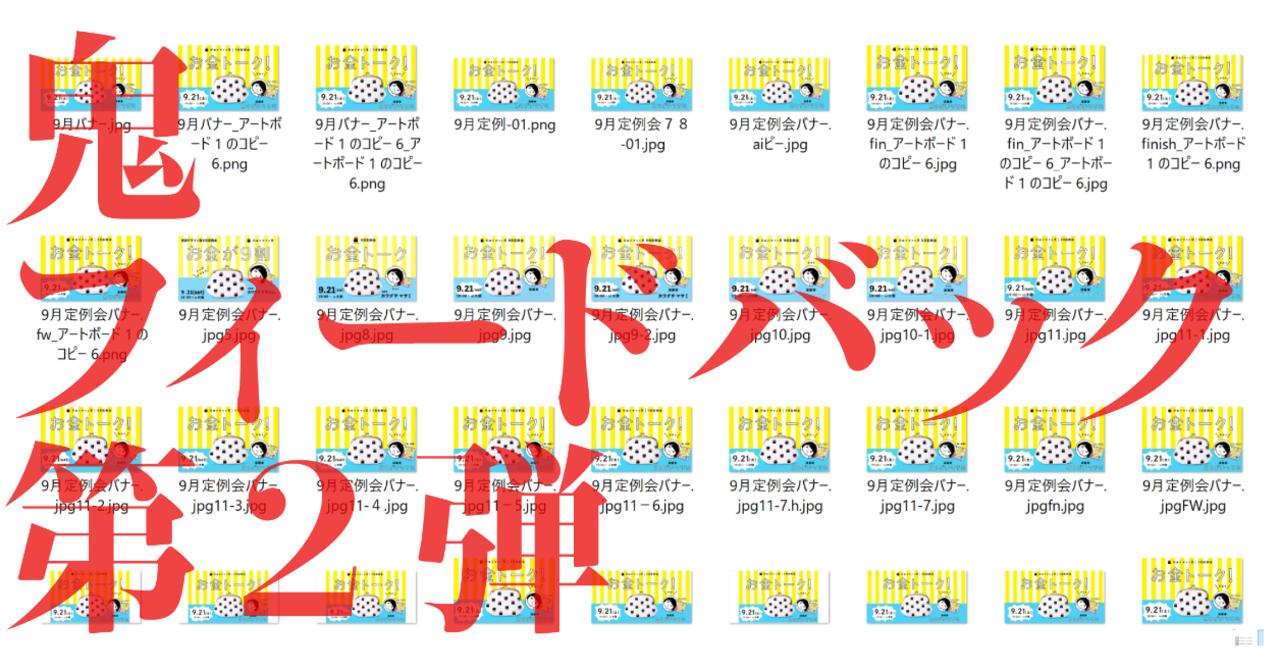 鬼フィードバッ-01-01