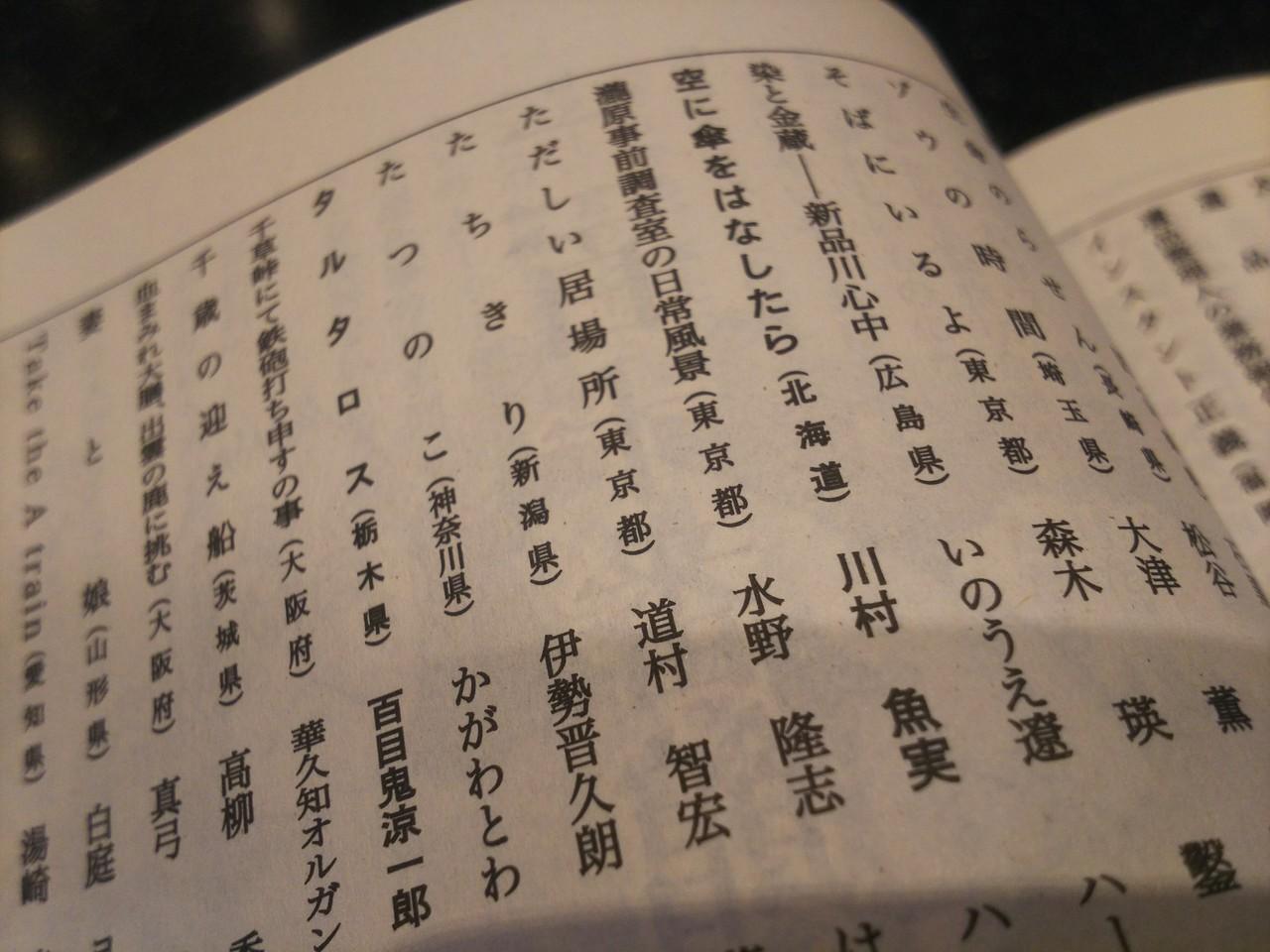 新人 オール 賞 読物