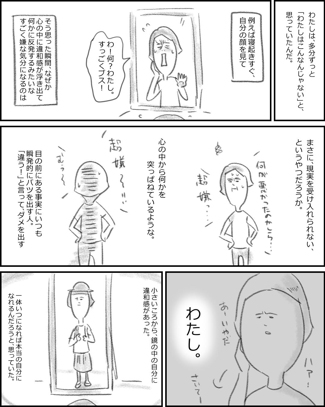 まじめか6-1