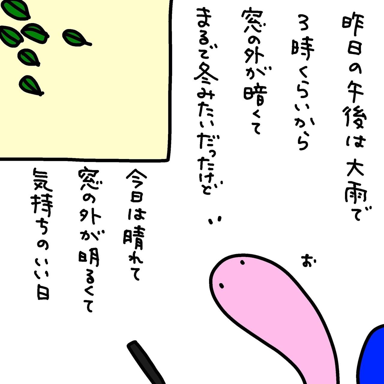 ファイル_2019-08-30_0_52_25