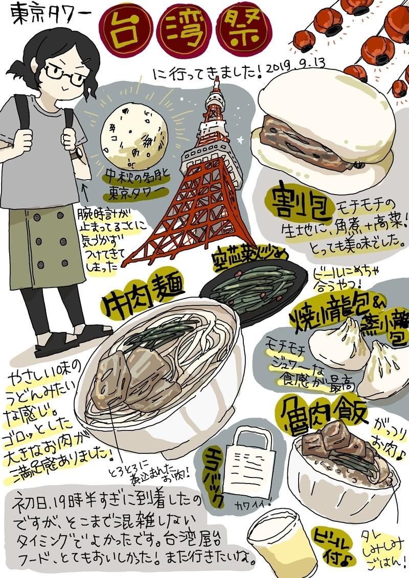 0913_東京タワー台湾祭