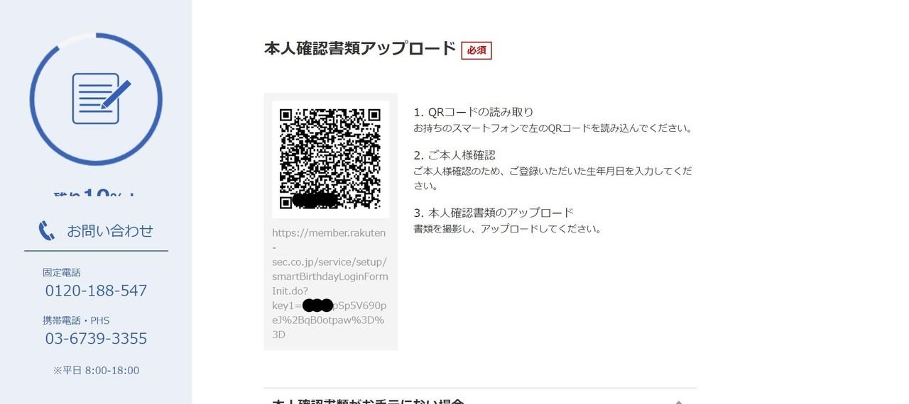Inked楽天証券申し込み⑬_LI