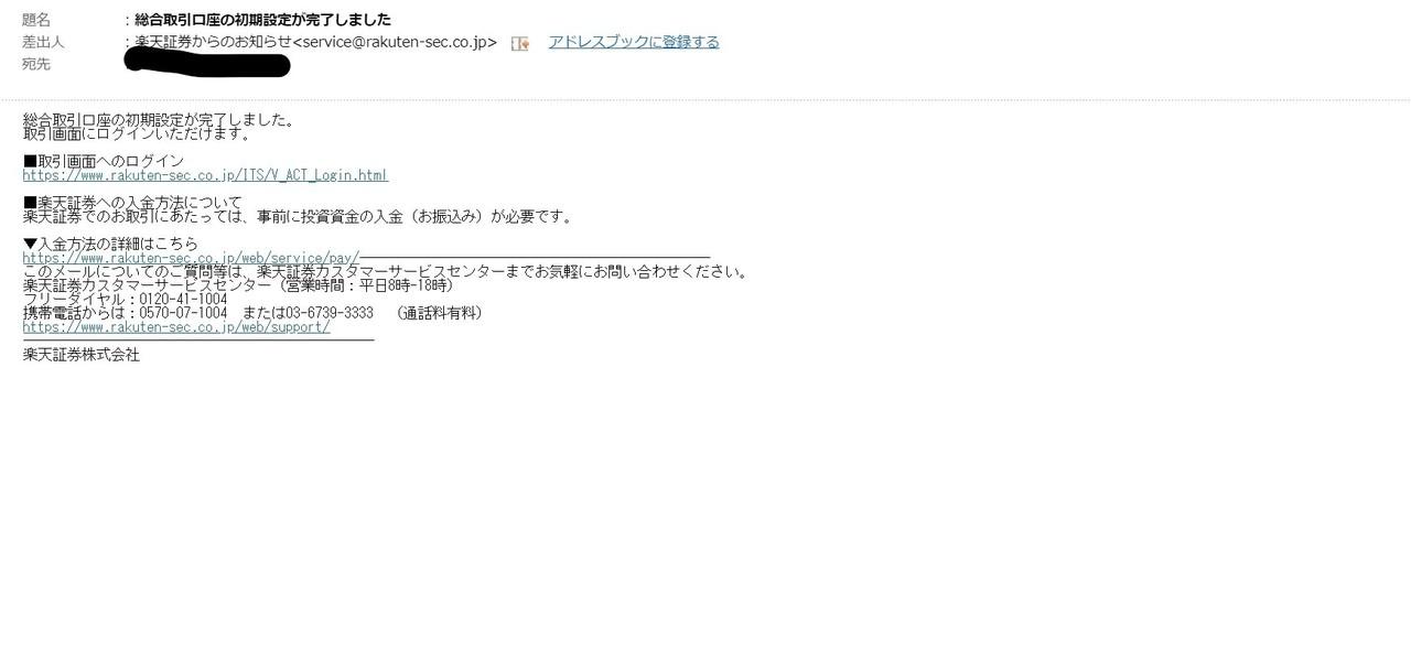 Inked開設完了メール_LI