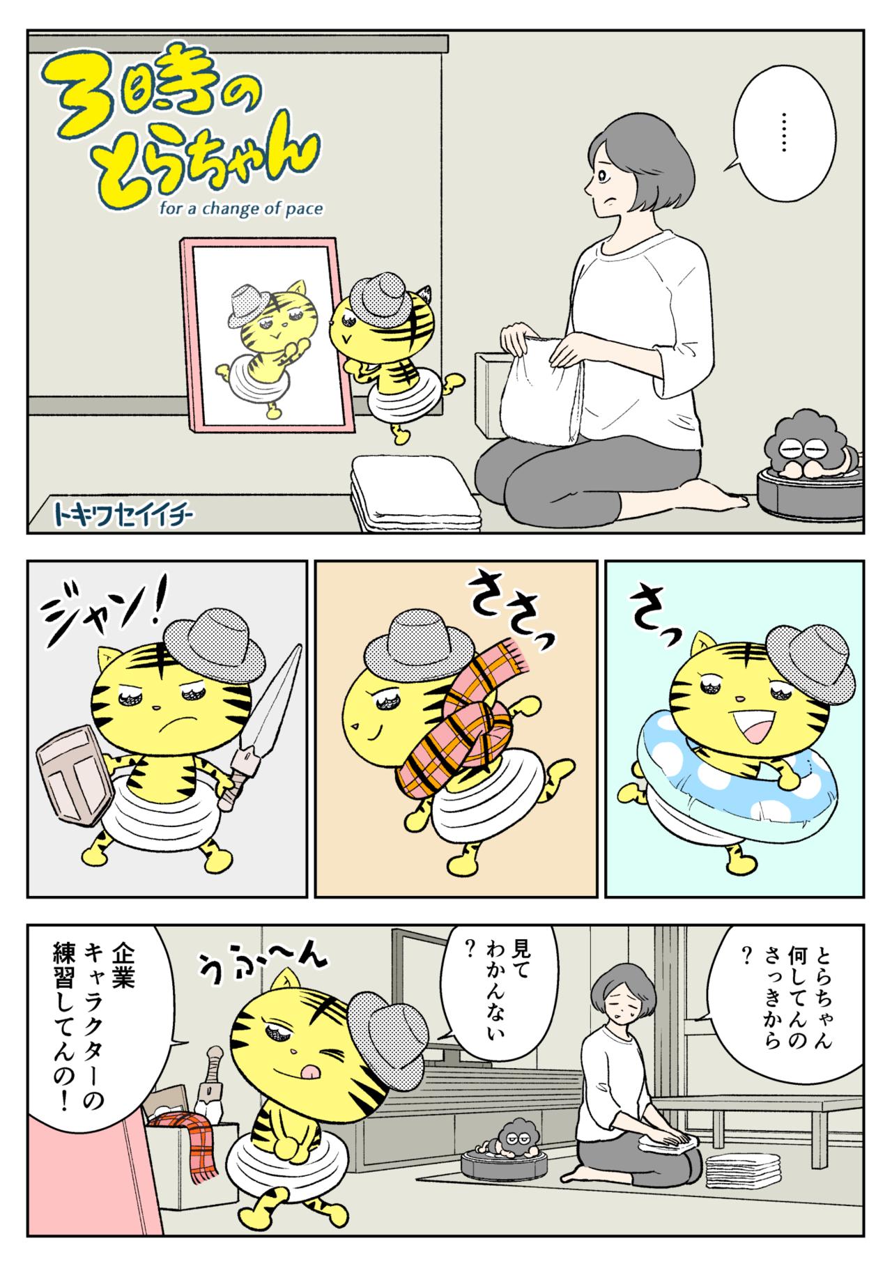 とらちゃん26話_001