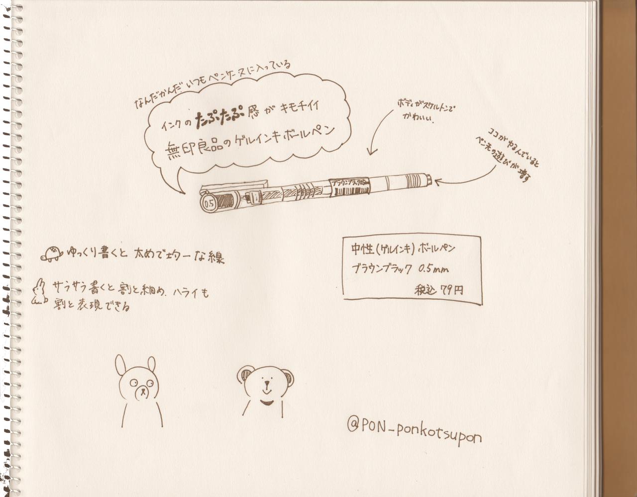 文房具紹介 たぷたぷ感がキモチイイ無印のボールペン ぽん 筆圧の弱い会社員 Note