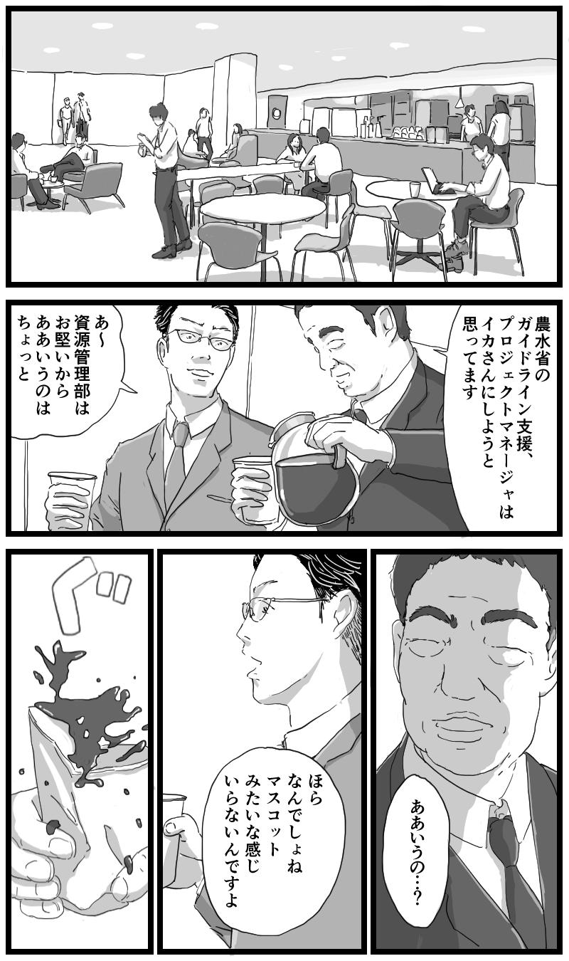 546話「ああいうの」 三木よう子 note