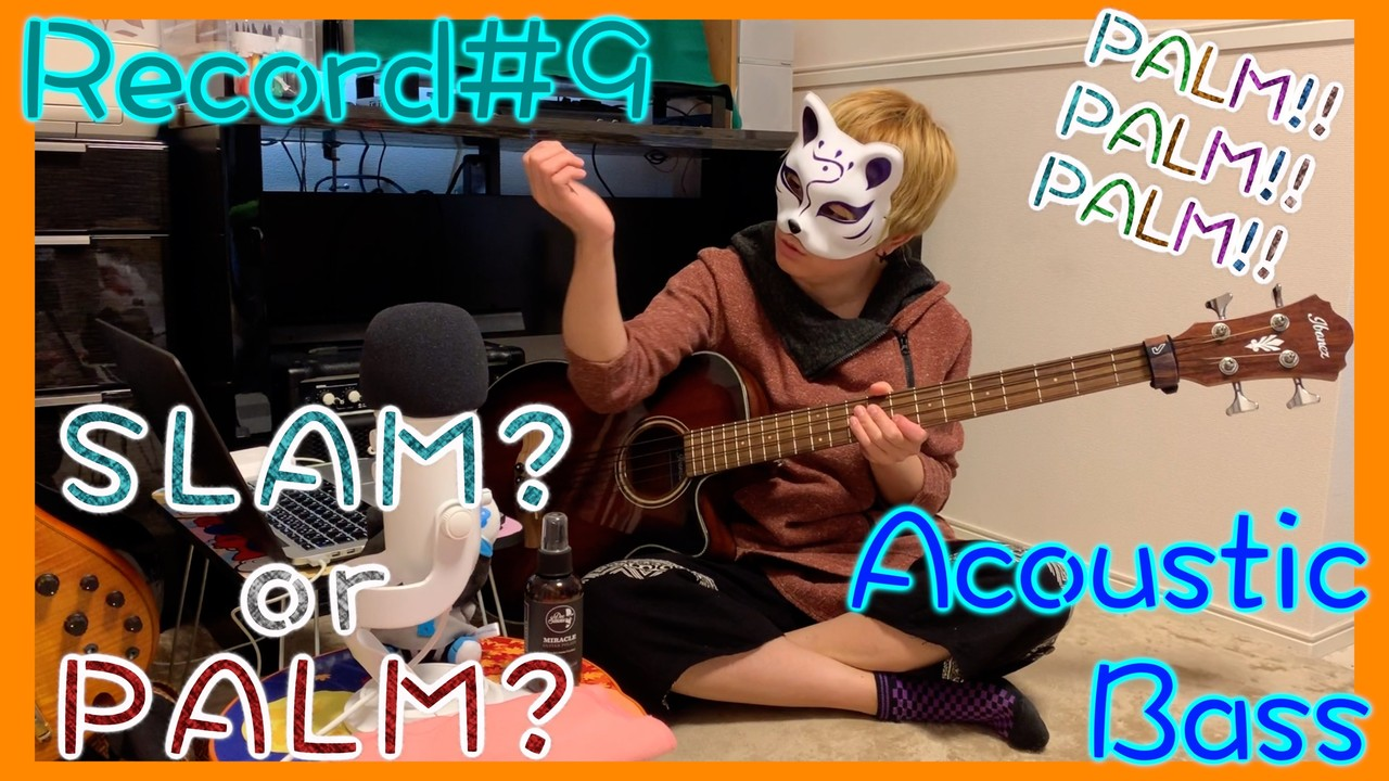 Acoustic_Bass_Record_サムネ_9