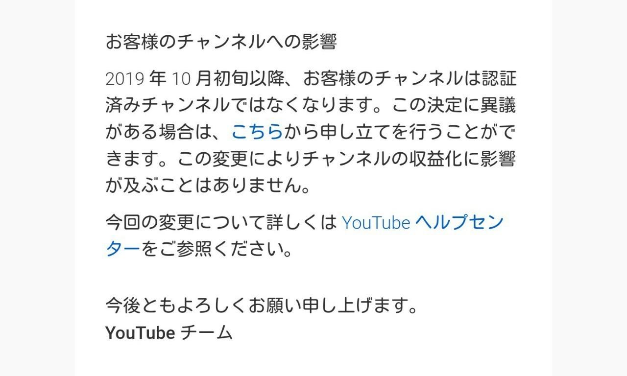 化 剥奪 収益 Youtube