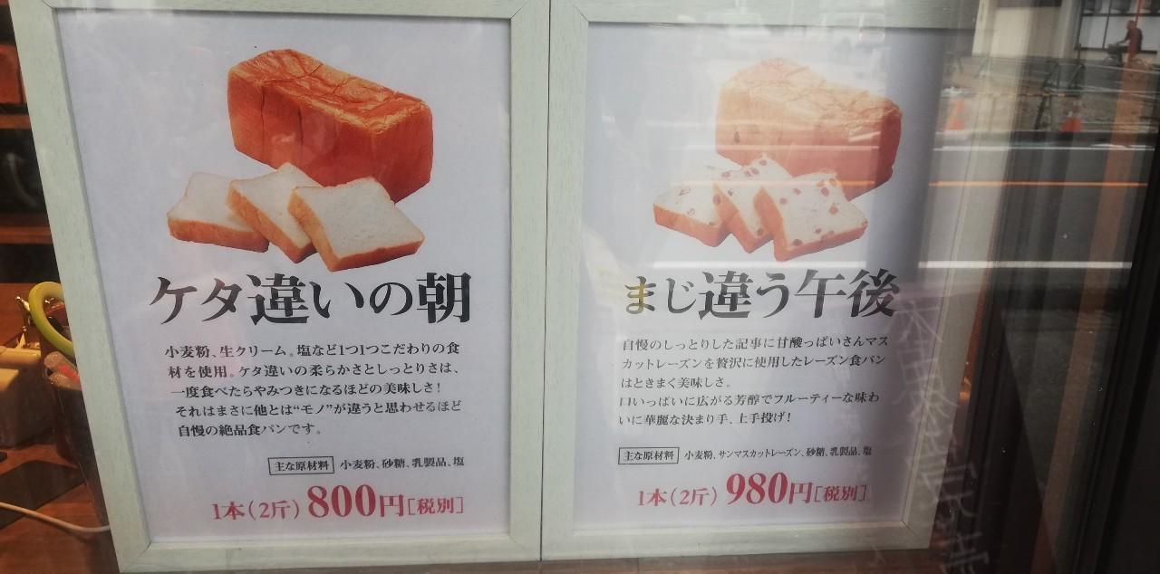 モノ 店 違う 高級 専門 食パン が