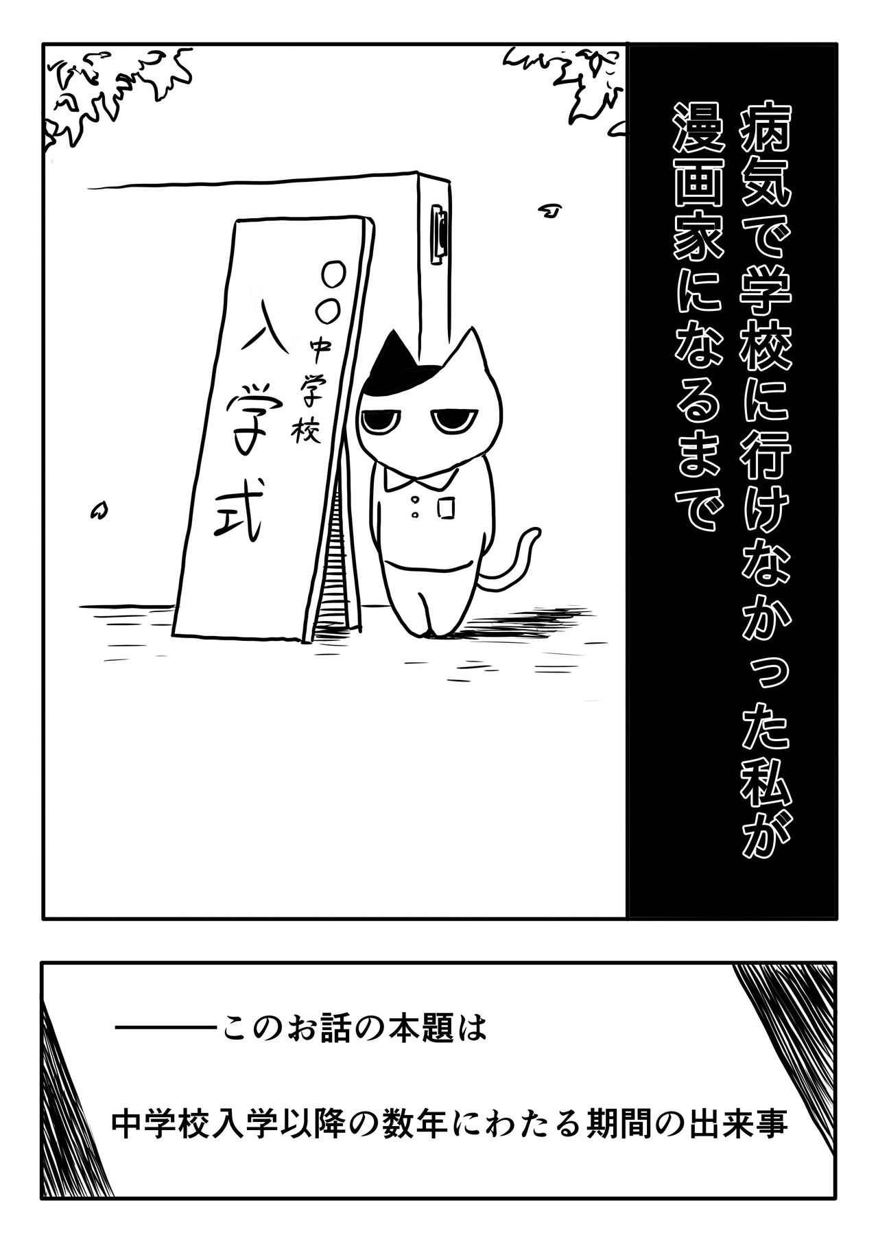 病気エッセイ_第5話1