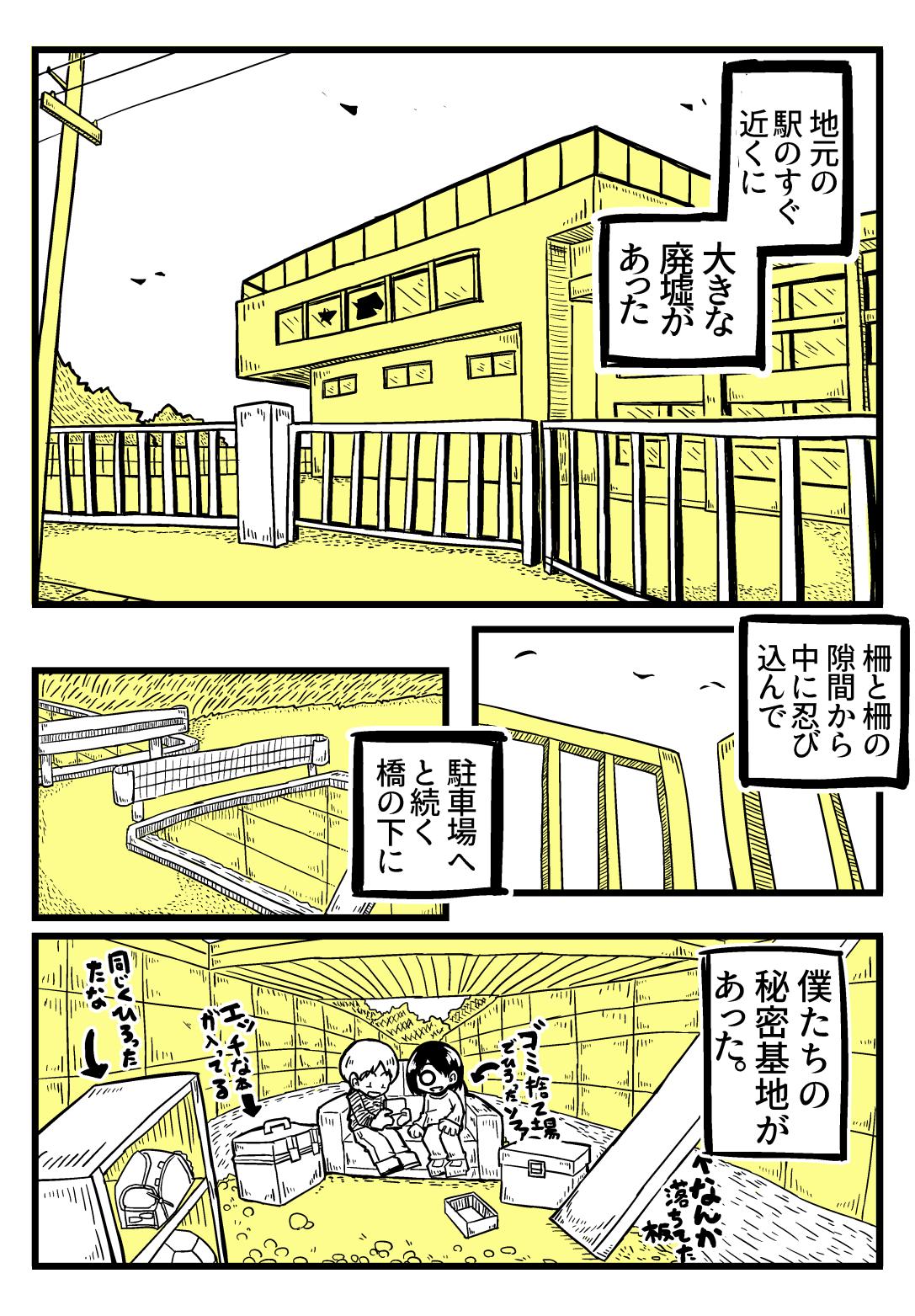 日記251note