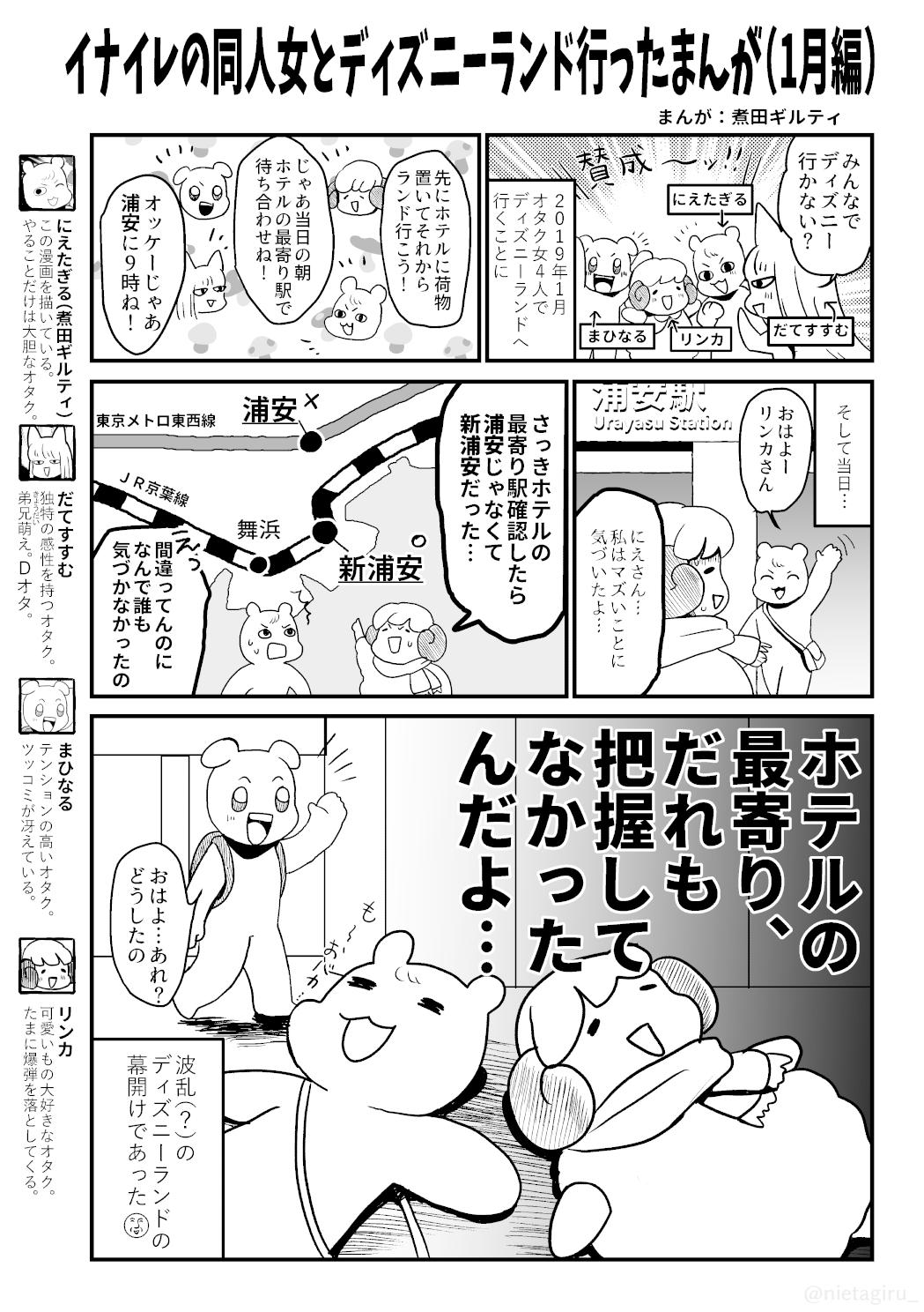 オタ女あほライフ_010
