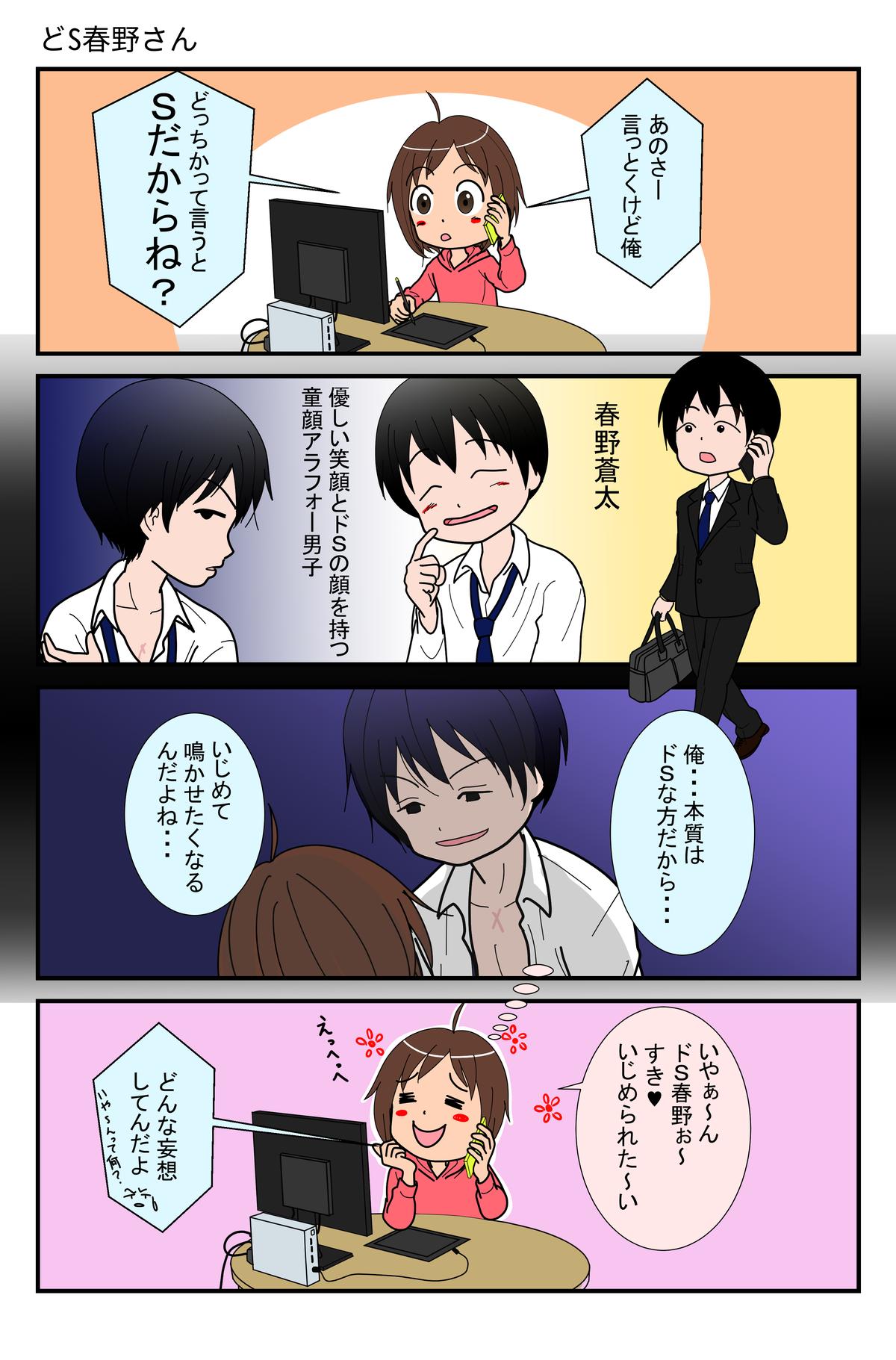 花さんは春野さんの__が好き_010