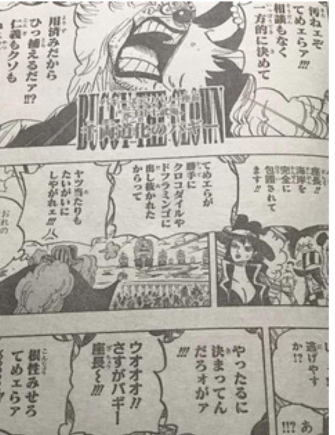 ONE PIECE×考察956話〜七武海は今後どうなってしまうのか??〜 ONE ...