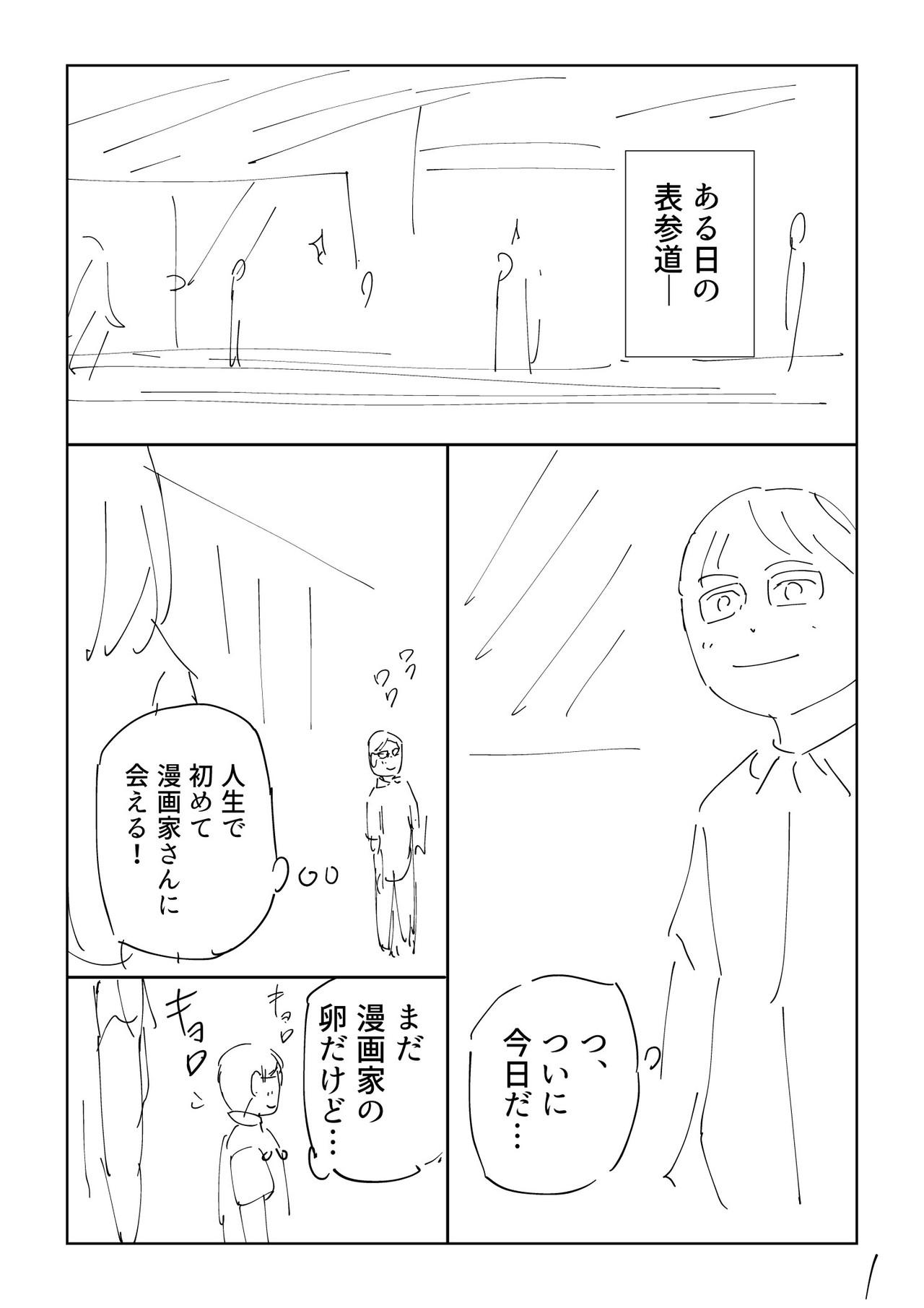 まんがたり_001