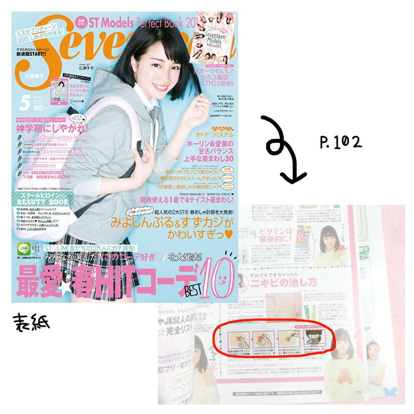 発売中の Seventeenセブンティーン 2015年5月号 P102