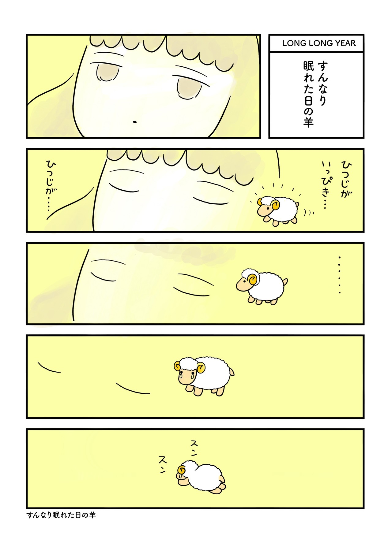 すんなり眠れた日の羊
