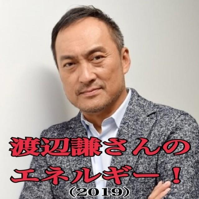 渡辺謙さん のエネルギー 2019 エナジーカウンセラー煌 Note
