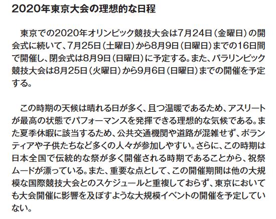 オリンピック 日程 pdf 東京