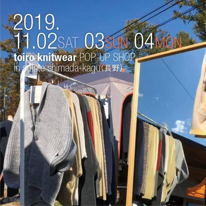 この三連休(11/2〜4)は、販売ツアーで長野県にお邪魔します!!