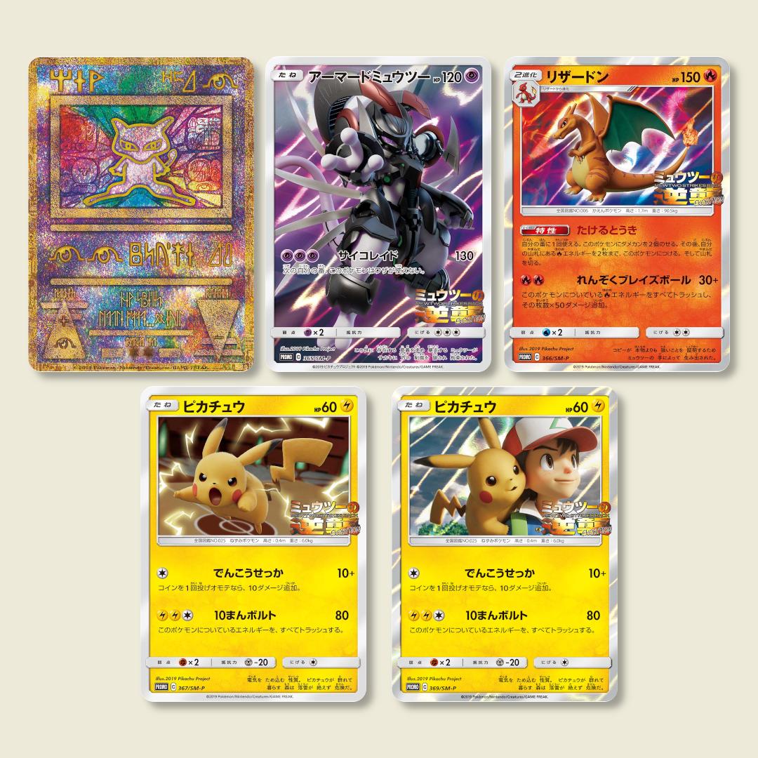 Pokemon CD /& PROMO Pikachu card 369//SM-P Movie Mewtwo Evolution Special pack CD
