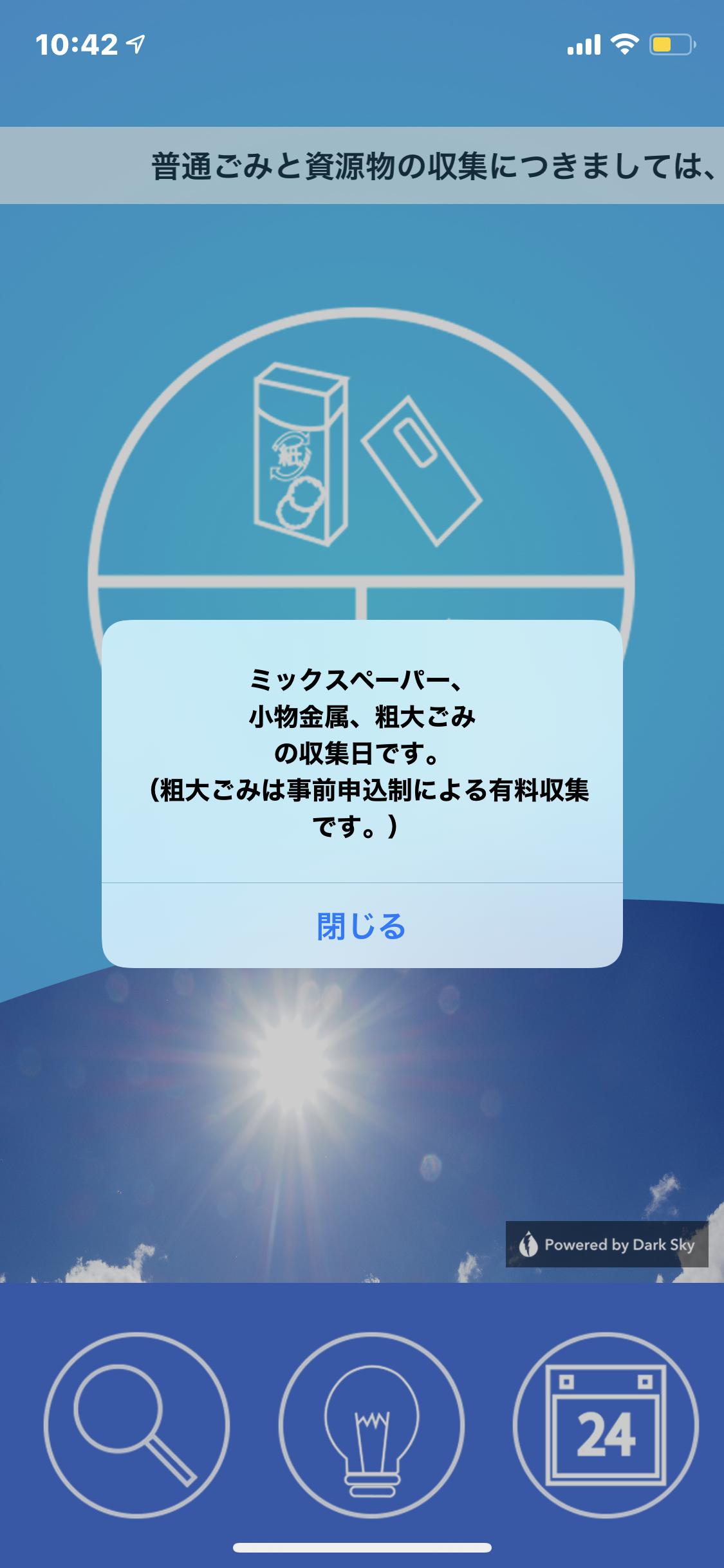 申し込み ゴミ 横浜 粗大 市