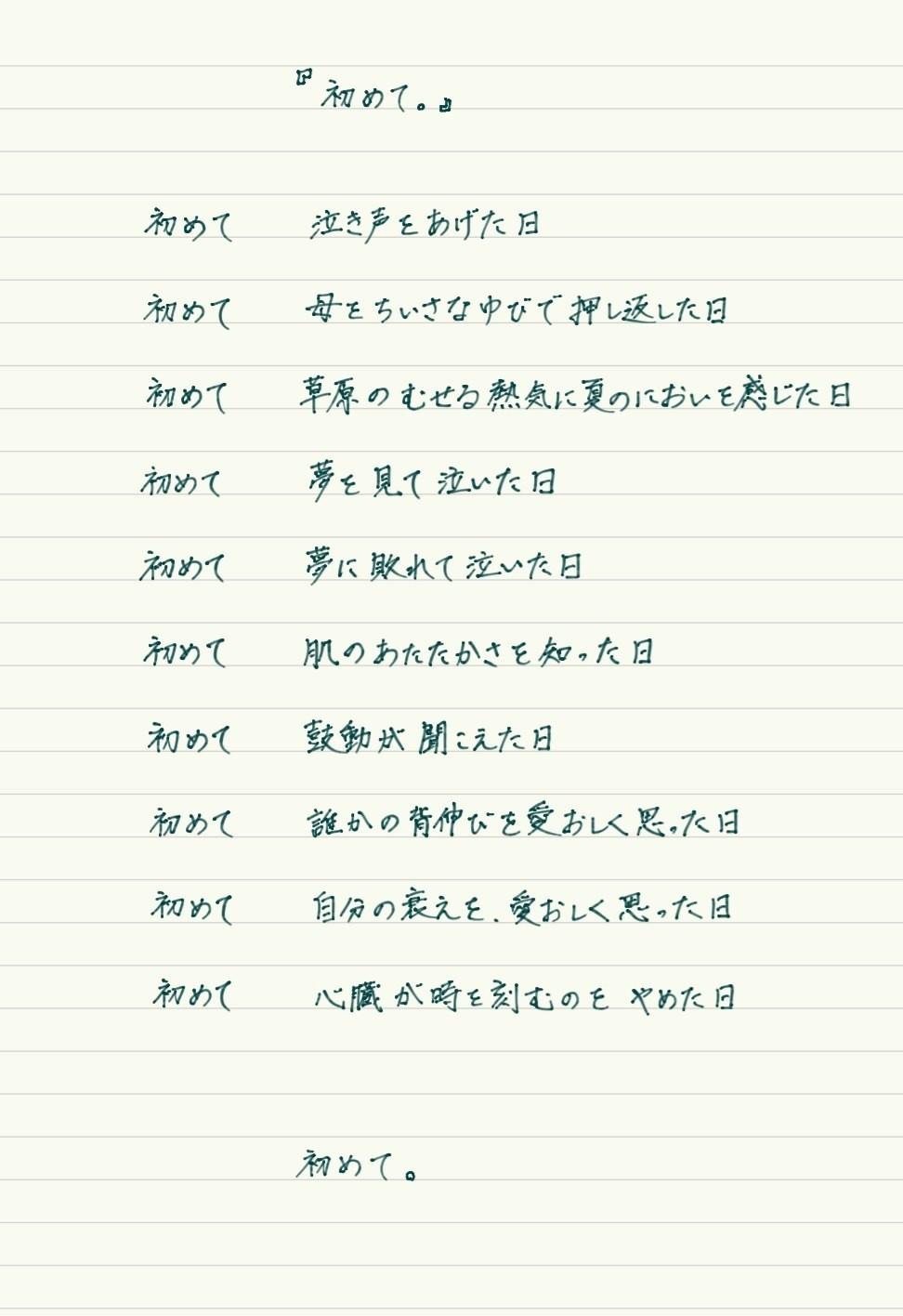 手書き詩 『初めて。』|考え之介|note