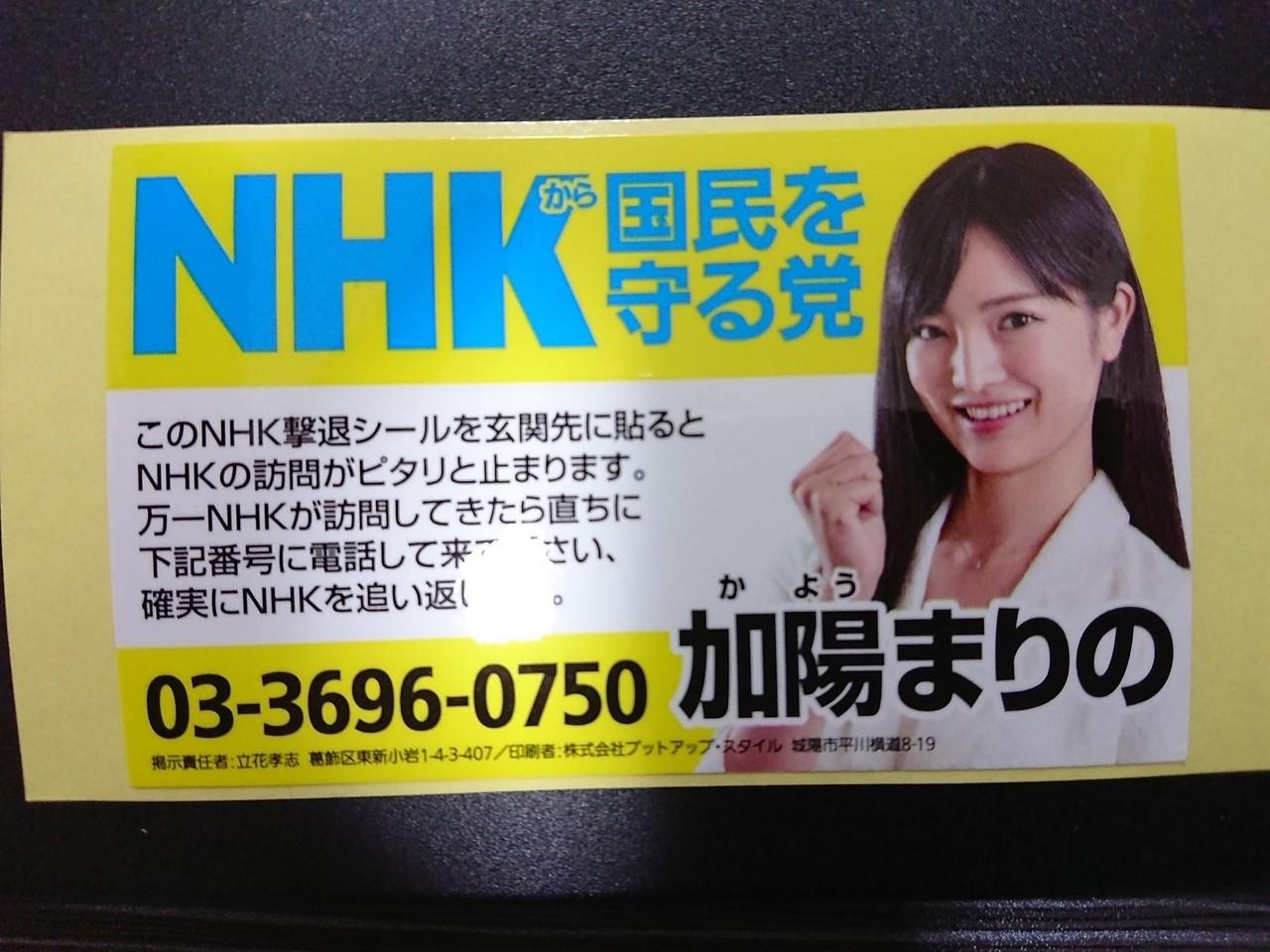 立花孝志 ホームページ