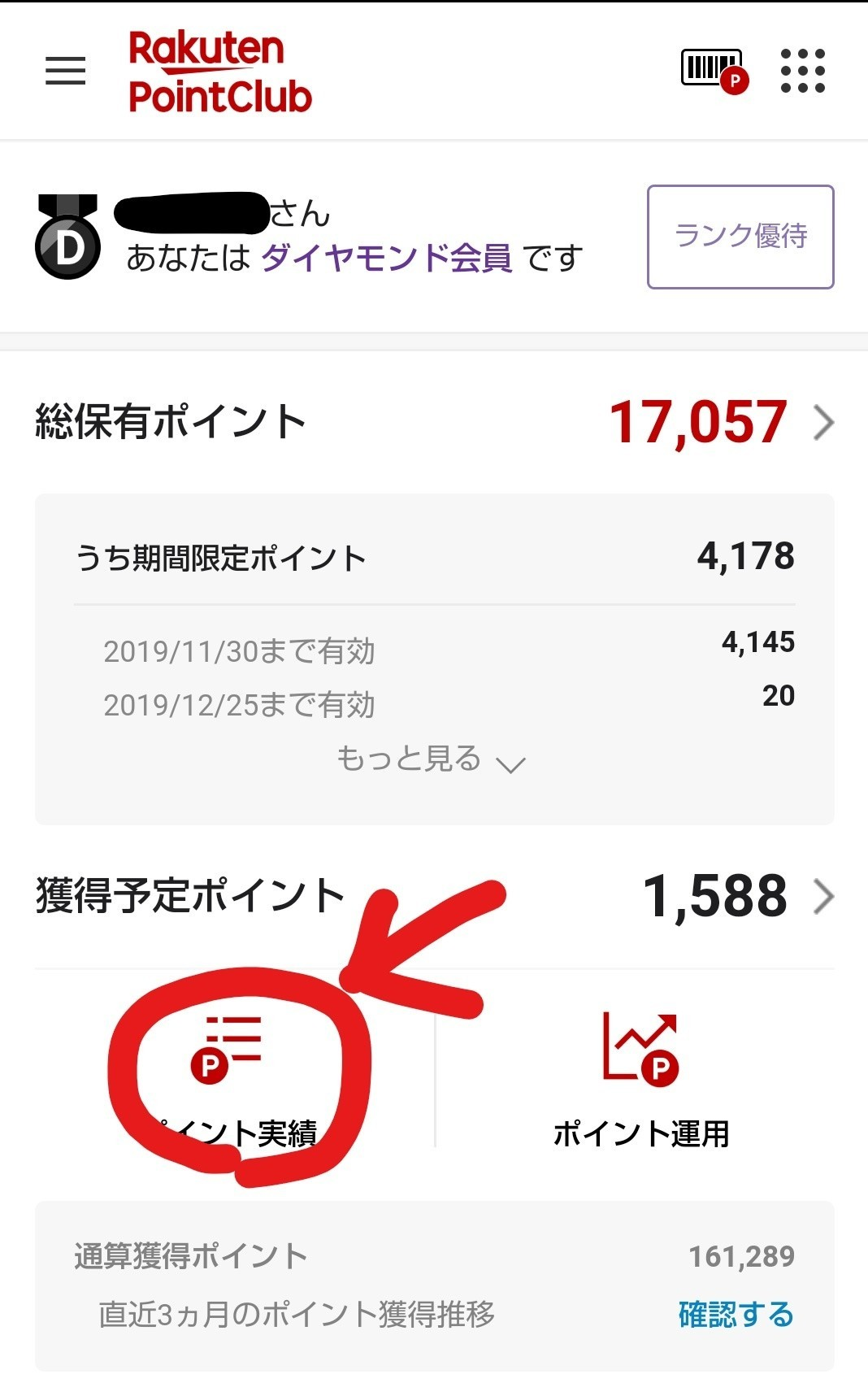 Inked楽天ポイント10月実績モバイルログイン①_LI