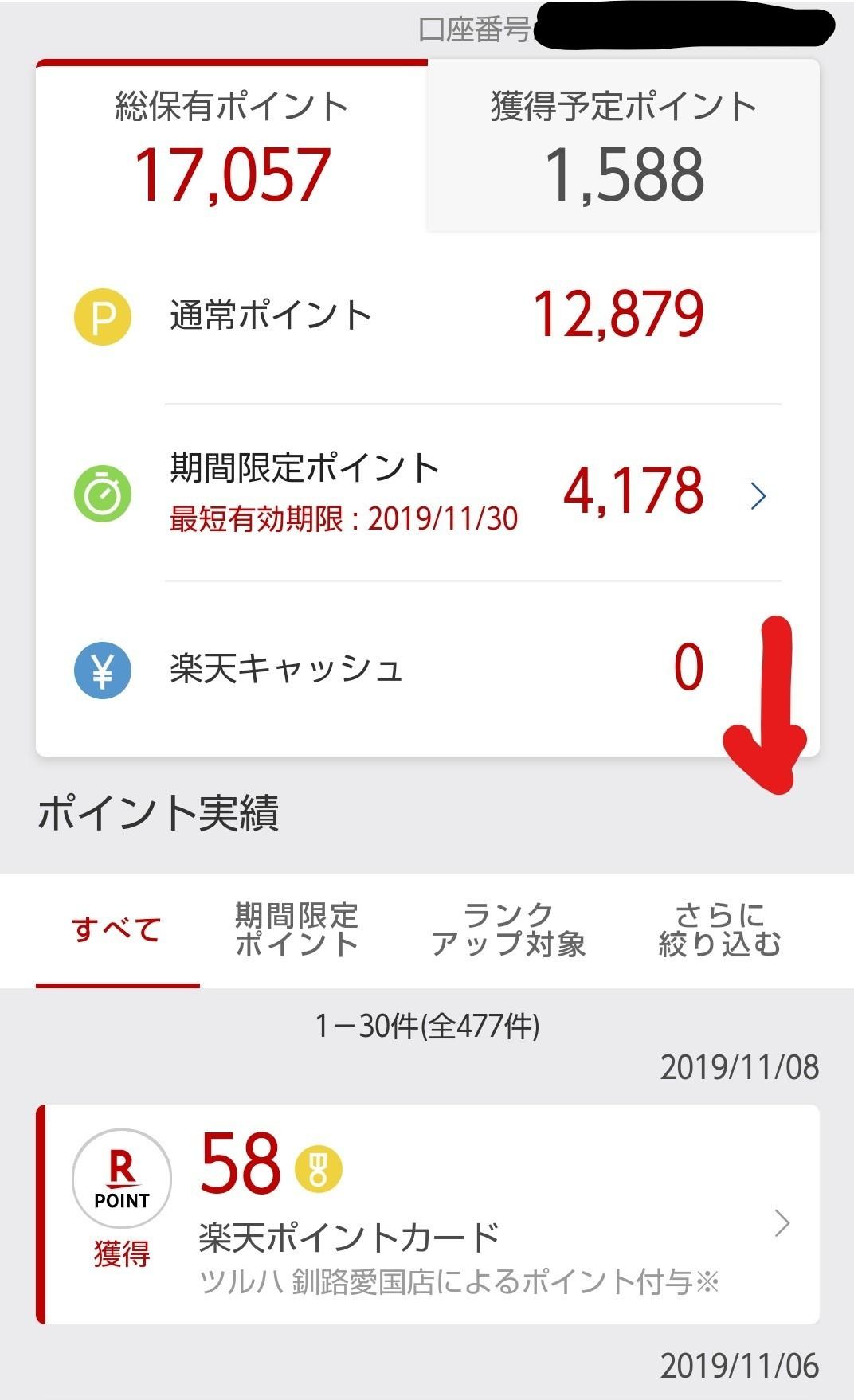 Inked楽天ポイント10月実績モバイルログイン②_LI