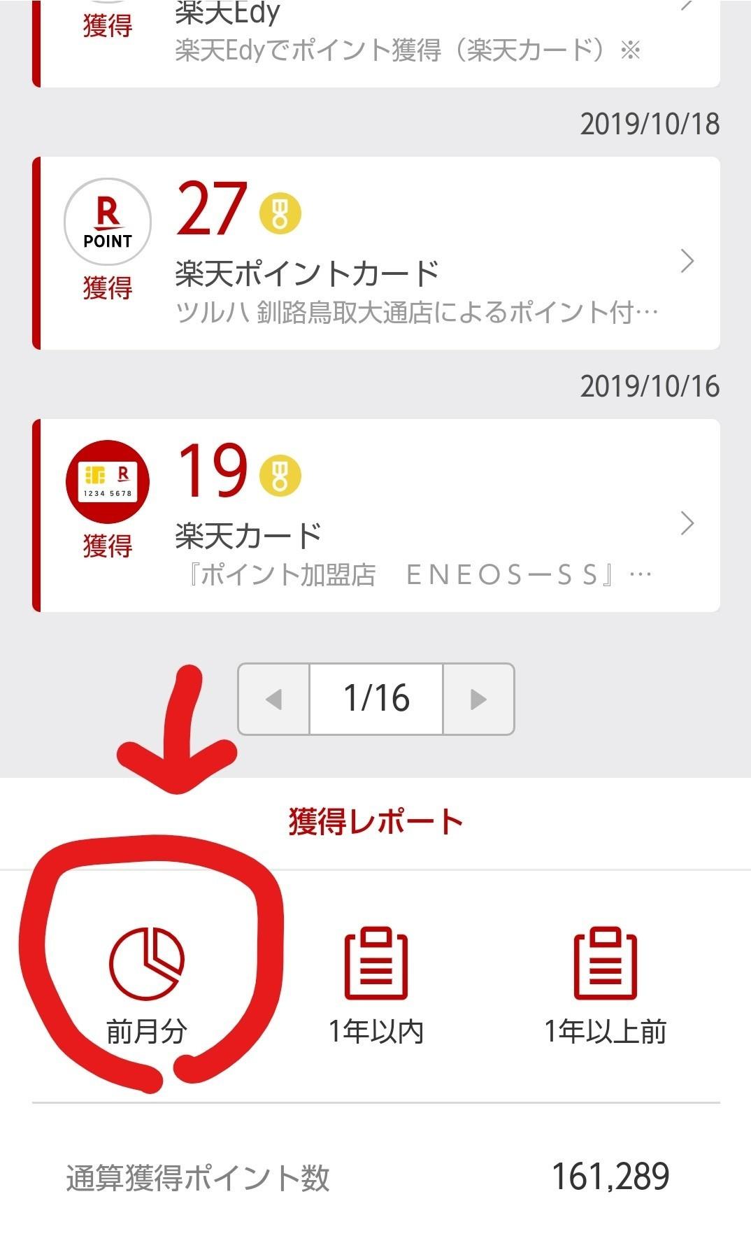 Inked楽天ポイント10月実績モバイルログイン③_LI