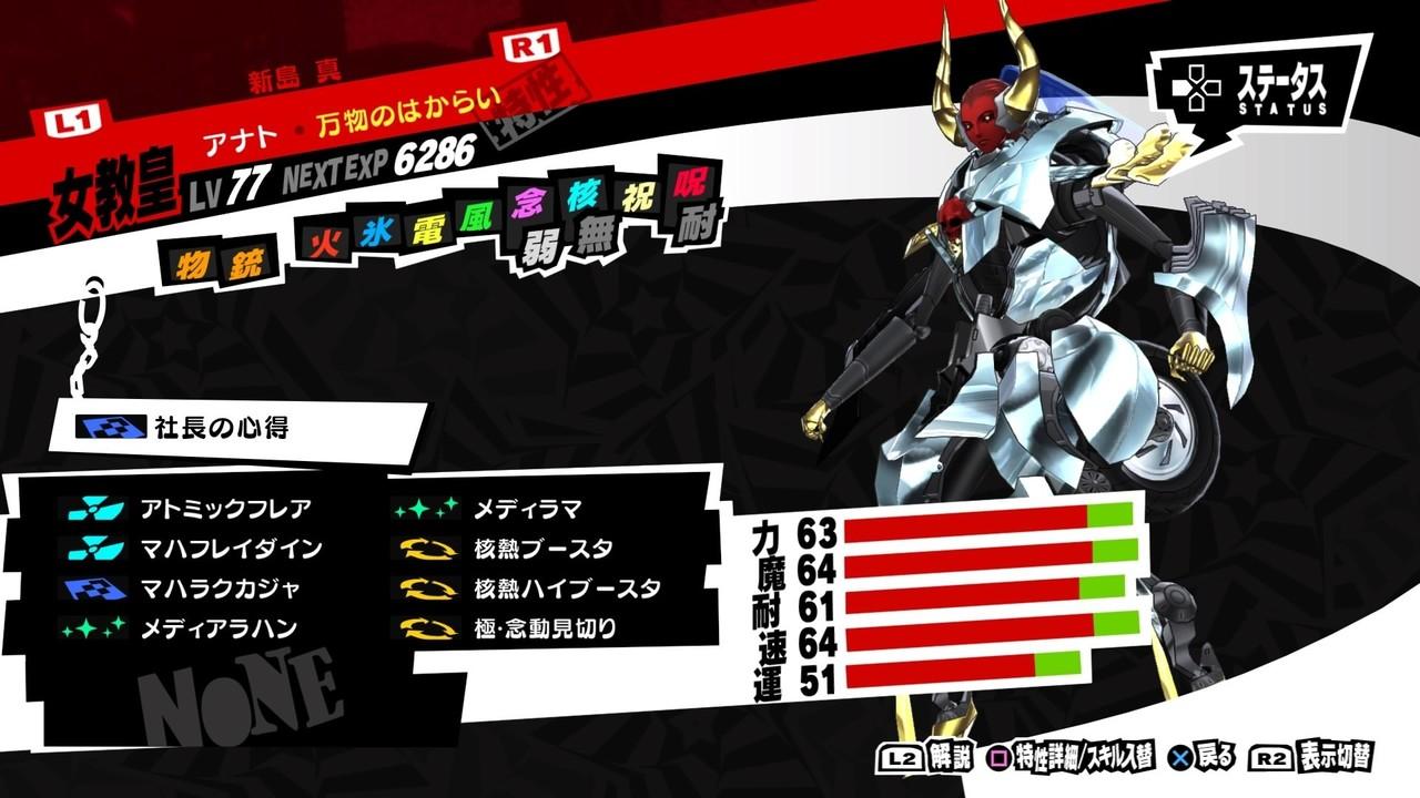 最強 ペルソナ 武器 5
