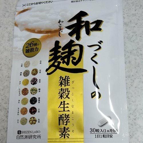 飲むタイミング 和麹づくしの雑穀生酵素