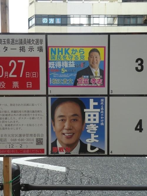 参議院 埼玉 県 選出 議員 補欠 選挙