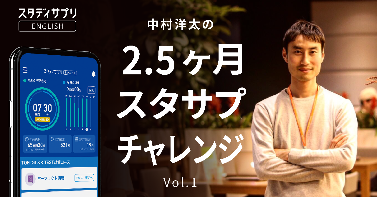 中村洋太の2.5ヶ月スタサプチャレンジ!(その1)|スタサプENGLISH