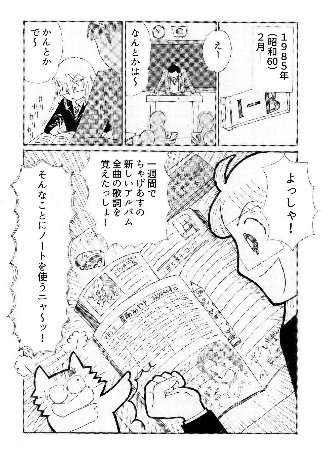 コミック5-1c-min