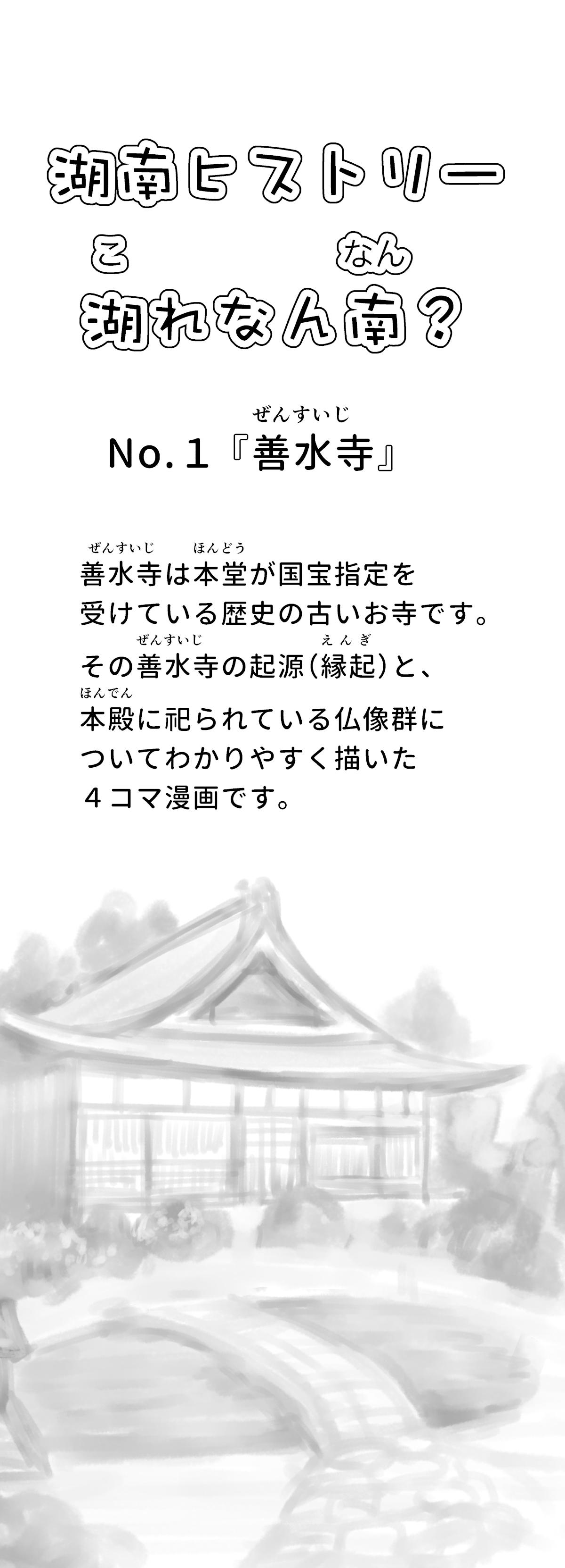 善水寺_001