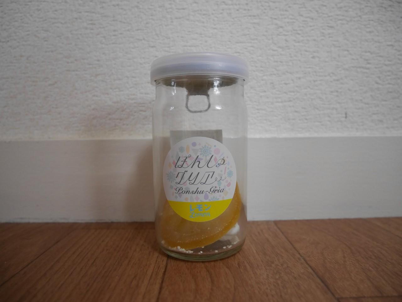 ぽんしゅグリア レモン