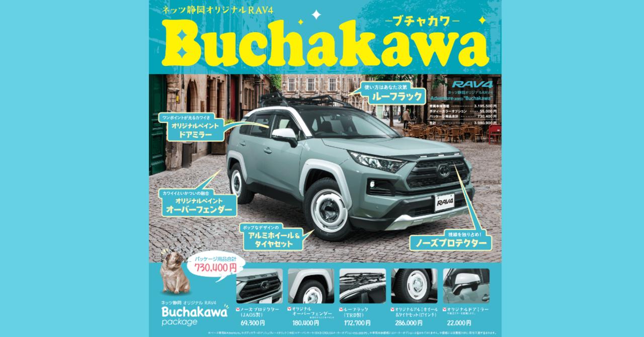 【お知らせ】AMP楽曲 Mr.good / kusuguruが「ネッツ静岡オリジナルRAV4「Buchakawa」×ゴルフ」WEBCMソングに起用されました!