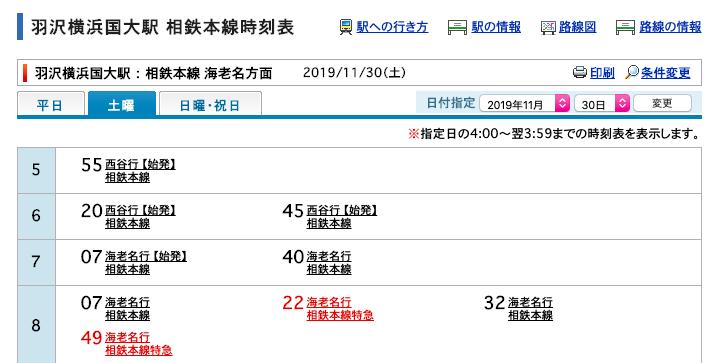 線 表 相鉄 時刻 横浜 駅